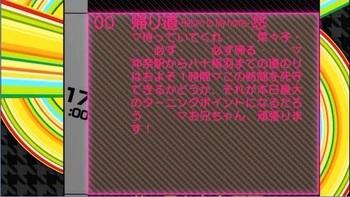 ペルソナ4 ザ・ゴールデン 第02話04.JPG